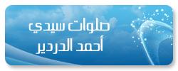 صلوات سيدي أحمد الدردير