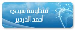 منظومة سيدي أحمد الدردير