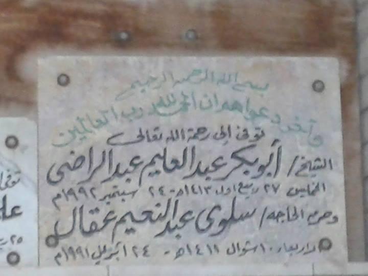 مقام الشيخ أبو بكر عبد العليم
