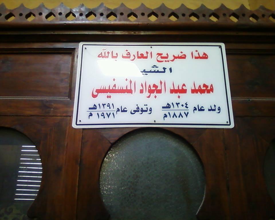 مقام سيدي العارف بالله سيدي عبد الجواد المنسفيسي 2